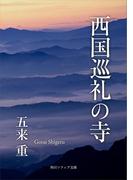 【期間限定価格】西国巡礼の寺(角川ソフィア文庫)