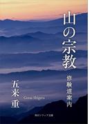 【期間限定価格】山の宗教 修験道案内