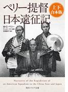 ペリー提督日本遠征記【上下 合本版】(角川ソフィア文庫)