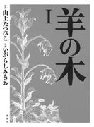 【期間限定 無料】羊の木(1)