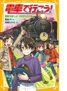 電車で行こう! 青春18きっぷ・1000キロの旅(集英社みらい文庫)