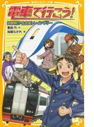 電車で行こう! 超難解!? 名古屋トレインラリー(集英社みらい文庫)