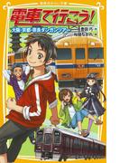 電車で行こう! 大阪・京都・奈良ダンガンツアー(集英社みらい文庫)