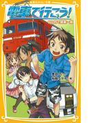 電車で行こう! 60円で関東一周(集英社みらい文庫)