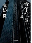 青年社長【上下 合本版】(角川文庫)