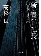 新・青年社長【上下 合本版】(角川文庫)