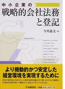 中小企業の戦略的会社法務と登記