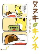 タヌキとキツネ (Liluct Comics)