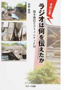 そのときラジオは何を伝えたか 熊本地震とコミュニティFM