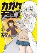 【全1-4セット】カガクチョップ(メテオコミックス)