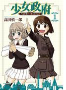 【全1-4セット】少女政府 ベルガモット・ドミニオンズ(メテオコミックス)