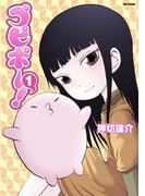【全1-3セット】プピポー!(メテオコミックス)