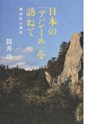 日本の「アジール」を訪ねて 漂泊民の場所