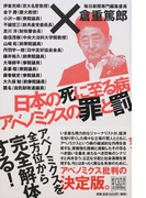 日本の死に至る病アベノミクスの罪と罰