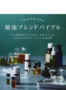 アネルズあづさの精油ブレンドバイブル もっと効果的にアロマセラピーを楽しむためのいちばん分かりやすいブレンドの教科書