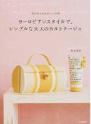 ヨーロピアンスタイルで。シンプルな大人のカルトナージュ 毎日使えるかわいい布箱