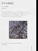 哲学史講義 2 (河出文庫)(河出文庫)