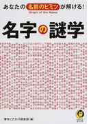 名字の謎学 あなたの名前のヒミツが解ける! (KAWADE夢文庫)(KAWADE夢文庫)