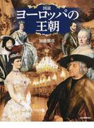 図説ヨーロッパの王朝 新装版 (ふくろうの本)