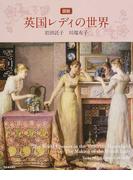 図説英国レディの世界 新装版 (ふくろうの本)