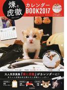 煉と虎徹カレンダーBOOK 2017