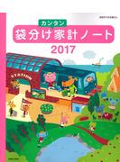 袋分けカンタン家計ノート2017