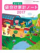 袋分けカンタン家計ノート2017 (別冊すてきな奥さん)(別冊すてきな奥さん)