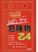 Let's try危険物乙4 これさえやれば一発合格!!