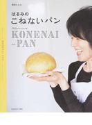 はるみのこねないパン (FUSOSHA MOOK)