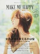 MAKE ME HAPPY 神崎恵のすべてがこの一冊に vol.02 女の運命を変えるのは髪