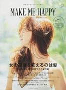 MAKE ME HAPPY 神崎恵のすべてがこの一冊に vol.02 女の運命を変えるのは髪 (FUSOSHA MOOK)