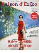 セゾン・ド・エリコ 中村江里子のデイリー・スタイル Vol.05 魅惑のパリの美術館/日本のおいしい美術館 (FUSOSHA MOOK)