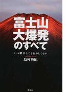 富士山大爆発のすべて いつ噴火してもおかしくない