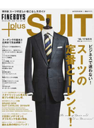 FINEBOYS+plus SUIT VOL.26('16−'17AUTUMN−WINTER) スーツの定番とトレンド!