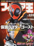 フィギュア王 No.224 特集・ライダーグッズコレクション仮面ライダーゴースト (ワールド・ムック)(ワールド・ムック)