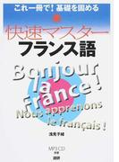 快速マスターフランス語 これ一冊で!基礎を固める