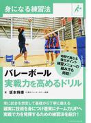 バレーボール実戦力を高めるドリル (身になる練習法)