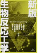 生物反応工学 新版
