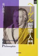 ヘーゲル哲学入門 (SQ選書)