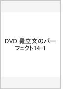 羅立文のパーフェクト14-1ポケットビリヤードのキング・オブ・ゲーム[DVD]