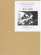戦争の悲惨 視覚表現史に革命を起した天才ゴヤの第二版画集
