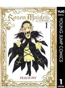 ≪期間限定 20%OFF≫【セット商品】Rozen Maiden 全7巻≪完結≫