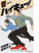 ハイキュー!!ショーセツバン!! 7 決戦の秋 (JUMP J BOOKS)(JUMP J BOOKS(ジャンプジェーブックス))
