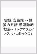 実録 安藤組 ~餓狼の系譜 愚連隊結成編~ (トクマコミックス)(Tokuma comics)