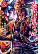 義風堂々!!直江兼続〜前田慶次花語り 8 (ゼノンコミックス)