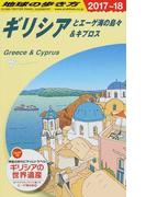 地球の歩き方 2017〜18 A24 ギリシアとエーゲ海の島々&キプロス