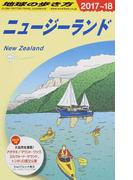 地球の歩き方 2017〜18 C10 ニュージーランド