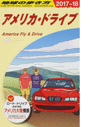 地球の歩き方 2017〜18 B25 アメリカ・ドライブ