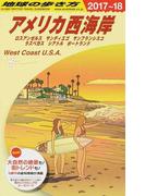 地球の歩き方 2017〜18 B02 アメリカ西海岸