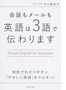 会話もメールも英語は3語で伝わります Simple English for Everyone